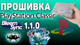 How to use retroarch on the playstation classic videos