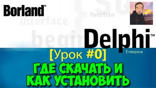 Delphi 7 [Урок #0] - Где Скачать и Как Установить