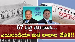 Air India Coming Back to Tata| Tata Sons Bid For Air India 67 Years After 1953 Exit| Oneindia Telugu