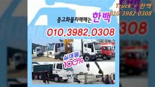 2.5톤 3.5톤 카고트럭 중고 화물차 매매