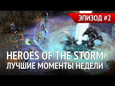 видео: heroes of the storm. Лучшие моменты недели #2