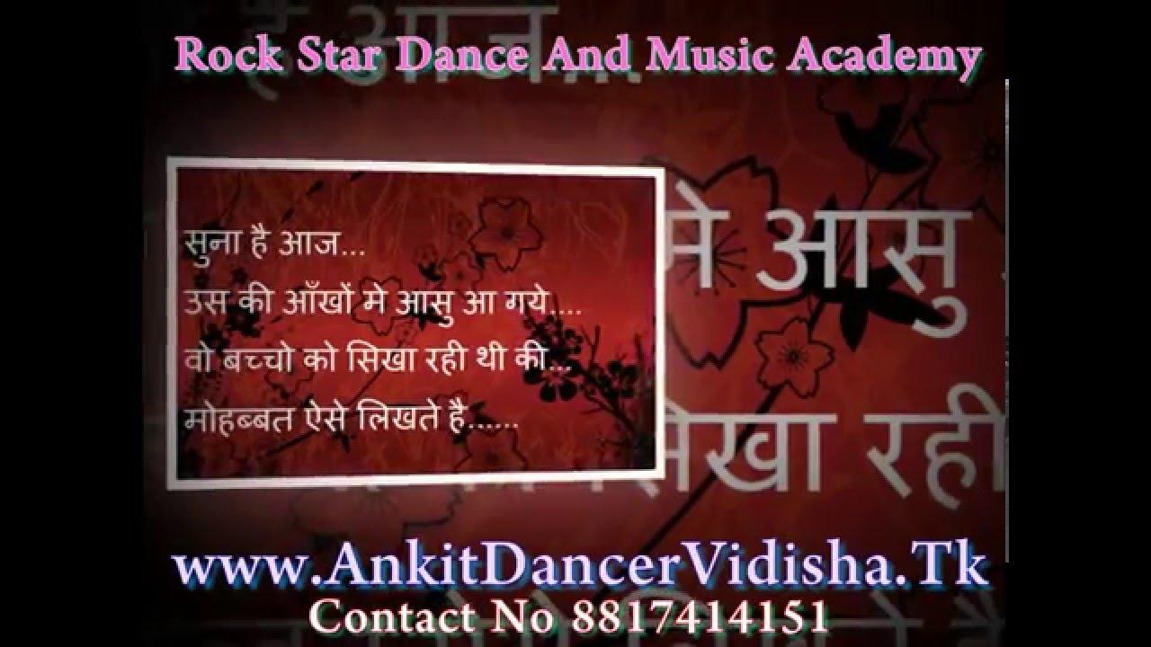 dance shayari Har karz dosti ka ada kaun karega hum na rahe to dosti kaun karega e khuda mere doston ko salamat rakhna, warna meri shaadi mein dance kaun karega.