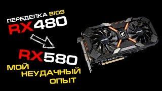 Перешиваем RX 480 в RX 580 – личный (не особо удачный) опыт