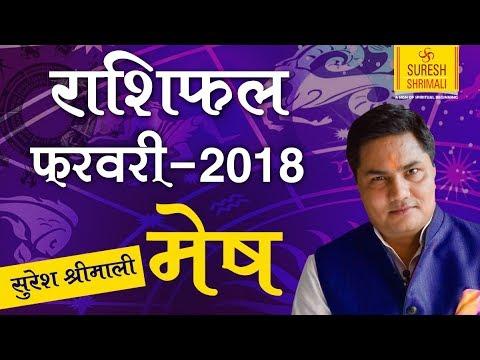 Mesh Rashi | ARIES | Predictions for February - 2018 Rashifal | Monthly Horoscope | Suresh Shrimali