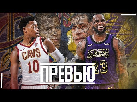 Видео: |ПРЕВЬЮ СЕЗОНА| CLEVELAND CAVALIERS — LOS ANGELES LAKERS