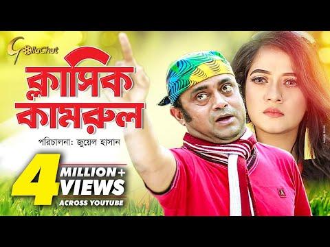 Classic Kamrul | ক্লাসিক কামরুল | Bangla Natok 2018 | Ft Akhomo Hasan & Anny