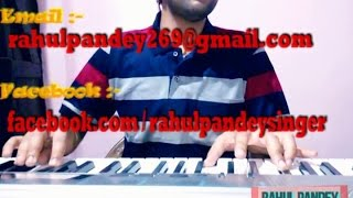 JAAN GAINI YE HO JAAN || KHESARI LAL YADAV || cover song by || RAHUL PANDEY