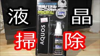TVの液晶パネルを掃除!!『液晶テレビAQUOS用液晶パネルクリーニングキット』を使ってみた。 液晶テレビ 検索動画 26