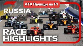 Формула 1, едем на F1  Россия, группа Ленинград, дрифт, зона свободного размещения