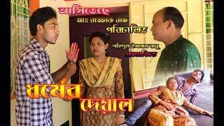 "Super Hit Bangla Romantic Movie tailler ""Dhormer Deyal l Raz |Liza |ধর্মের  দেয়াল "" সুটিং শর্ট"