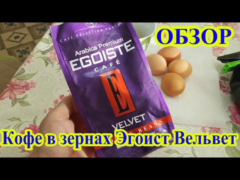 Кофе в зернах Egoiste Velvet Обзор