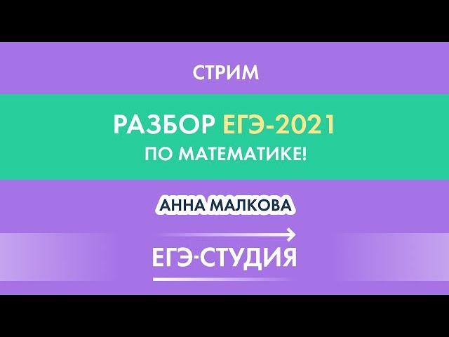 Разбор варианта ЕГЭ-2021 резервный день по математике! Анна Малкова