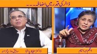 Paisa Bolta Hai - 24 March 2018 - Aaj News