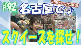 名古屋で探そうスクイーズ♪ ①【おもちゃ問屋編】