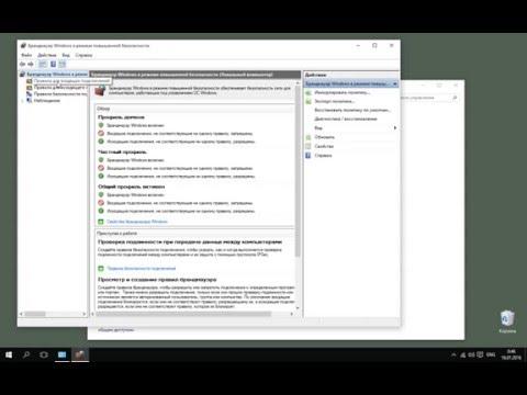 Как заблокировать приложение в брандмауэре windows 10