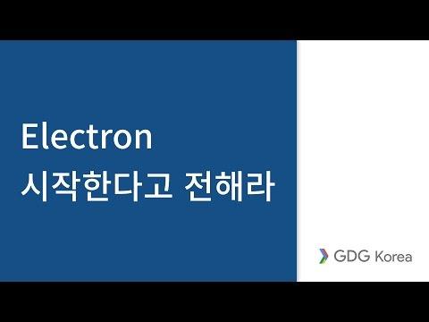 Electron 시작한다고 전해라 - GDG Korea 2월 모임 (2016)