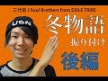 後編【反転】三代目 J Soul Brothers / 冬物語 サビ ダンス 振り付け
