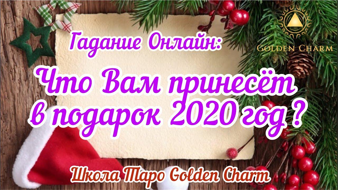 ЧТО ВАМ ПОДАРИТ НОВЫЙ 2020 год? ЧТО ОЖИДАТЬ В 2020 году? ГАДАНИЕ ОНЛАЙН/ Школа Таро Golden Charm