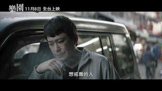 【樂園】The Paradise 15秒預告 ~ 11/8 全台上映