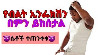 Ethiopia|| የብልት ኢንፌክሽን በምን ይታሰተል 🛑ሴቶች ተጠንቀቁ🛑