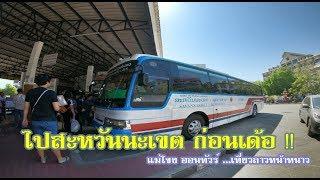 รถโดยสารเที่ยวลาว มุกดาหาร  vs สะหวันนะเขต - แม่โขง ออนทัวร์