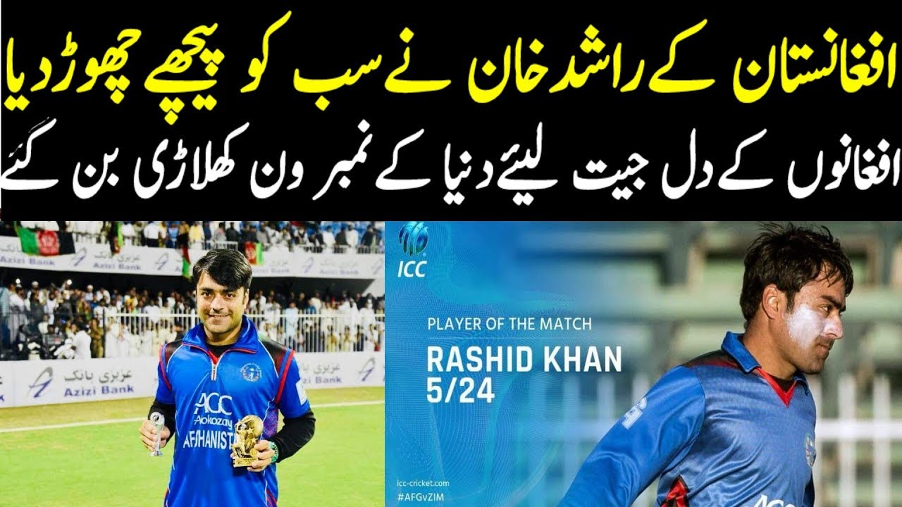 Afghan Player Rashid Khan Become Number 1 Bowler In Icc New ODI Ranking