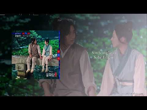 Download Son Seung Yeon - Solar Eclipse OST Part.3 Flower Crew: Joseon Marriage Agency Mp4 baru
