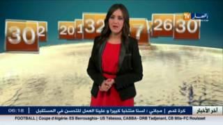 النشرة الجوية/ أحوال الطقس المرتقبة لظهيرة وليلة الإثنين 14 نوفمبر 2016