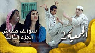 سوالف طفاش - الجزء 3 الحلقة 4 - الجمعية  2