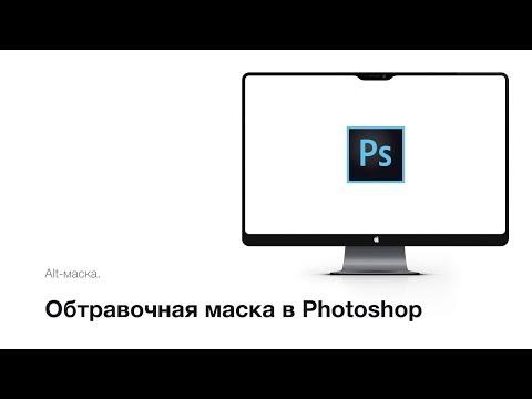Обтравочная маска в Photoshop | Alt-маска | Техника Alt-клик