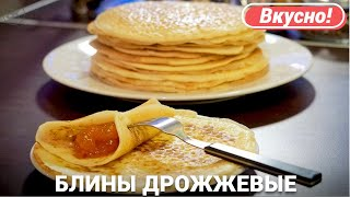 Дрожжевые Блины на Молоке с Дырочками Рецепт | Pancakes Russian Recipe | Вадим Кофеварофф