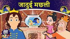 जादुई मछली Magical Fish | New Released Hindi Kahaniya | Hindi Fairy Tales | Jadui Kahaniya
