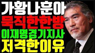 가황나훈아 묵직한 한방 이재명 경기지사 저격한 이유