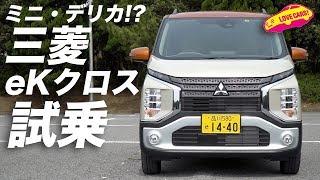 ミニ・デリカ!? #三菱eKクロス を公道一番乗り!