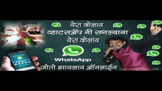 Whatsup ni Saglyana Yera Kelay..Jagdish Patil