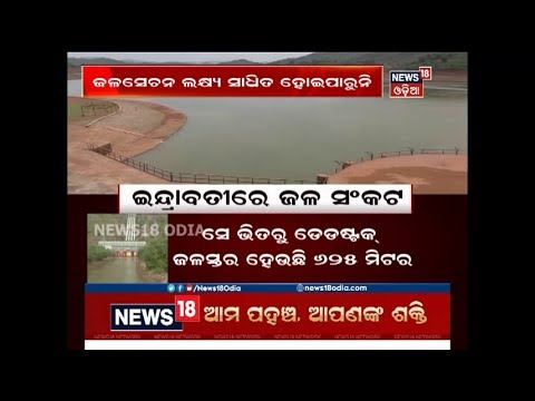 Indravati hydro power station is in danger as water level receding at an alarming rate
