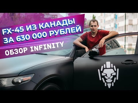 FX-45 из Канады за 630 000 рублей. Обзор INFINITI