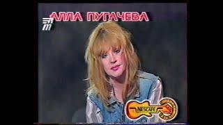 Алла Пугачёва - Рекламный ролик концерта в Перми (1998)