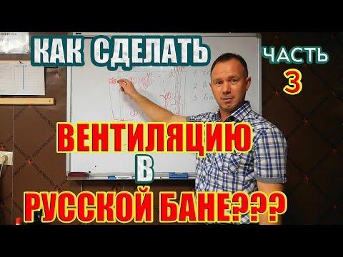 Вентиляция Басту в русской бане. Почему выбираем её, и как изготовить.
