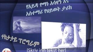 Aida Yemane - Sad Educational True Story Part 5