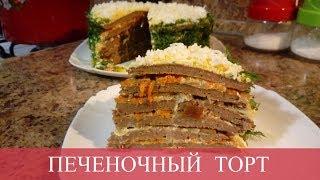 Печеночный торт /Закусочный торт из печени