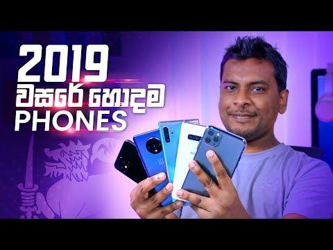 The Best Smart Phones Of 2019 In Sri Lanka
