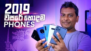The Best Smart Phones of 2019 in Sri Lanka