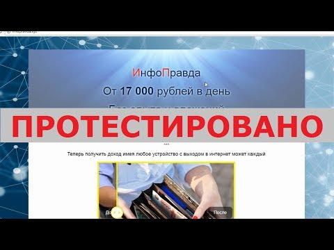 ИнфоПравда и Марина Кравчук говорит правду о заработке на платформе Crypto Life? Честный отзыв.