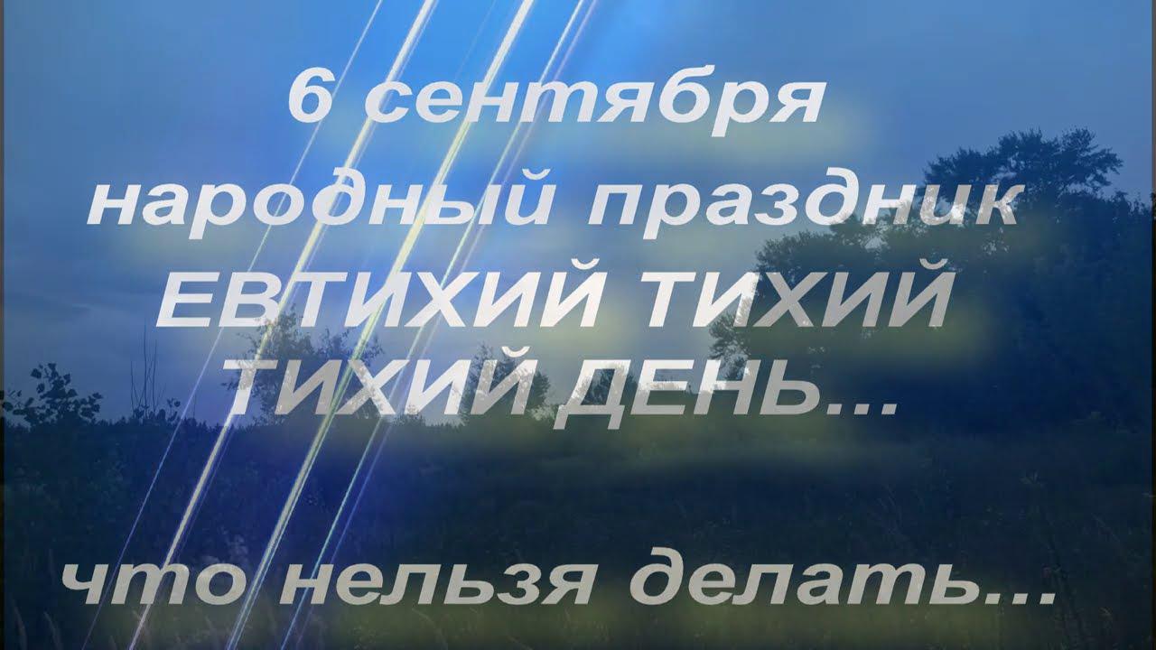 6 сентября народный праздник ЕВТИХИЙ ТИХИЙ. народные приметы и поверья