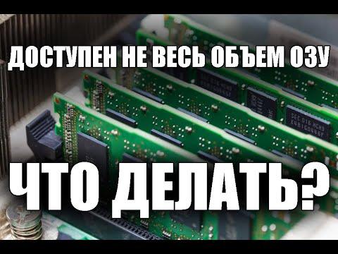 Windows видит не всю оперативную память. Что делать?