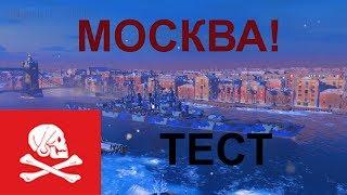МОСКВА! - НОЧНОЙ ТЕСТ ДРАЙВ! =)