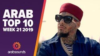 Top 10 Arabic Songs (Week 21, 2019): K2, Swagg Man, Mohamed Hamaki & more!