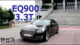 제네시스 EQ900 3.3T 4인승 시승기 Feat.김미한(Genesis G90 3.3T test drive) - 2017.07.12~13