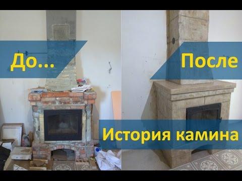Отделка камина декоративной штукатуркой|The Fireplace Decoration Decorative Plaster